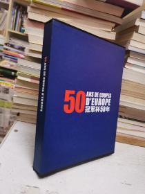 冠军杯50年(书签+外盒)