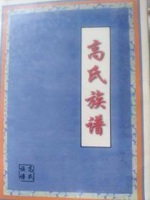 高氏族谱荆门