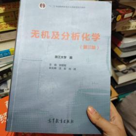 无机及分析化学(第三版)