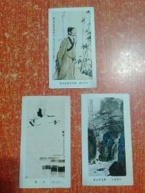 1983年年历片3张合售:腾风(吴作人作)、黄山清龙潭(刘海粟作)、新诗改罢自长吟(蒋兆和作)