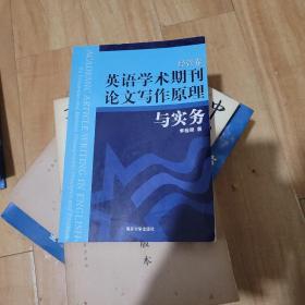 英语学术期刊论文写作原理与实务(经管卷)