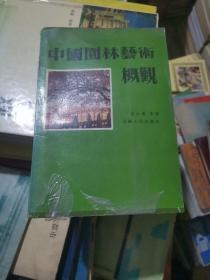 中国园林艺术概观