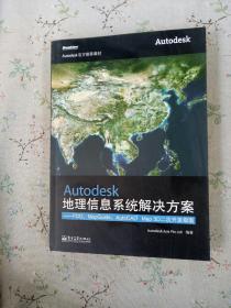 Autodesk地理信息系统解决方案:FDO、MapGuide、AutoCAD  Map 3D二次开发指南【附光盘】