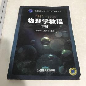 """物理学教程(下册)/普通高等教育""""十二五""""规划教材"""