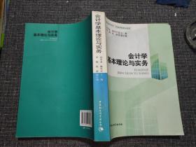 会计学基本理论与实务【内页干净无笔记】