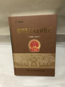 广州市黄埔区人大工作要记(1980-2013)
