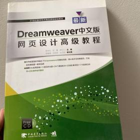 最新Dreamweaver中文版网页设计高级教程(有光盘)