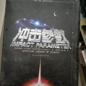 冲击参数:Impact Parameter