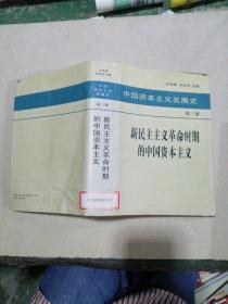 中国资本主义发展史第三卷,新民主主义革命时期的中国资本主义