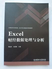 Excel财经数据处理与分析