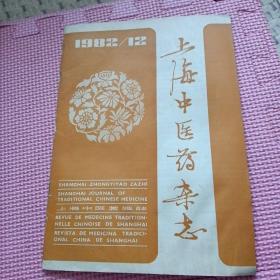 上海中医药杂志(1982年12)