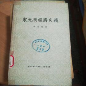 宋元明经济史稿