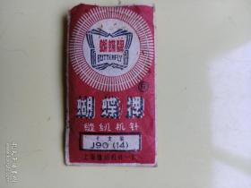 老物件《蝴蝶牌缝纫机针》上海缝纫机针一厂出品,型号: j900(14)内装针六支。