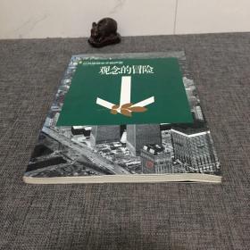 观念的冒险:公共知识分子的声音/观察家丛书