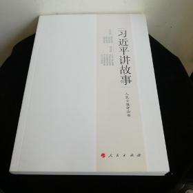 习近平讲故事(一版一印)