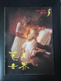 艺术世界(1987年第5期)