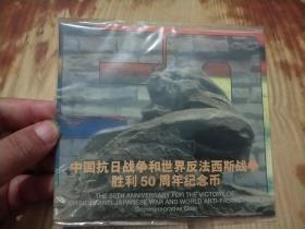 中国抗日战争和世界反法西斯战争胜利50周年纪念币