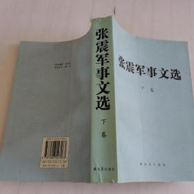 张震军事文选(下卷)