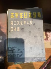 蘇軍在日本登陸