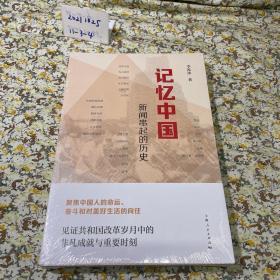 记忆中国新闻串起的历史