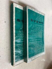 数学史菁华 上下卷全两册(数学小品译丛)