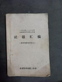 1950年-1965年全国高等学校招生考试 试题汇编(数学物理化学语文)