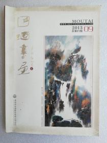 国酒书画2013.09(总第81期)【秦龙作品特辑】