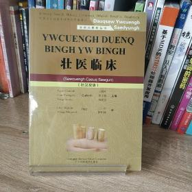 壮医临床(壮汉双语)/实用壮医药丛书