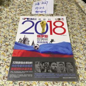 逐鹿莫斯科—2018俄罗斯世界杯观战指南