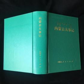 内蒙古自治区地方志丛书:内蒙古大事记