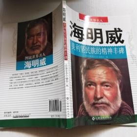 海明威(美利坚民族的精神丰碑)/图说世界名人