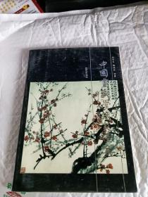 中国画教学示范图集