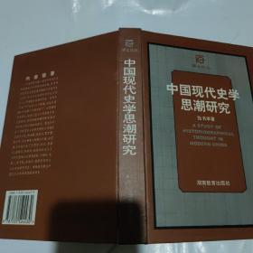 中国现代史学思潮研究