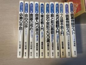 围棋挑战初段教程(共11册)