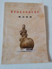 朱军红色文化教育基地  藏石集锦