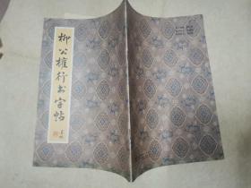 柳公权行书字帖