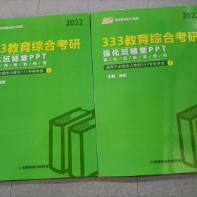 【2022最新】)凯程333 教育综合考研强化班随堂讲义PPT徐影