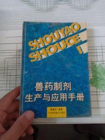 兽药制剂生产应用手册