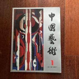 中国艺术(创刊号)