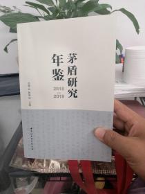 茅盾研究年鉴2018-2019