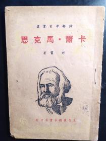 红色文献-卡尔.马克思(冀鲁豫新华书店1949.5)