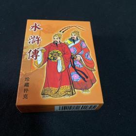 水浒传珍藏扑克
