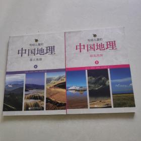 写给儿童的中国地理(4):黄土高原、(5)祁连内外【2本合售】