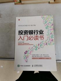 投资银行业入门必读书【满30包邮】