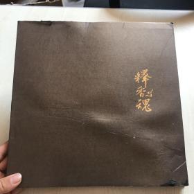 释香魂 (1965-2007) 著名影视明星陈晓旭 (原红搂中林黛玉扮演者)纪念画册 精装。