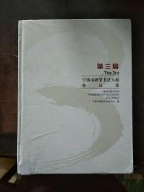 第三届宁波市硬笔书法大展作品集
