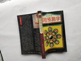 四柱预测学 邵伟华著 敦煌文艺出版社 库存未阅过1993年1版1印320页