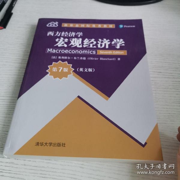 西方经济学:宏观经济学(第7版英文版)(新形态国际优秀教材)