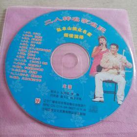 VCD光盘二人转名家名段赵本山携众名家倾情演绎