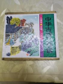 中华古诗三百首(儿童版.注音)